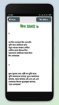ঈদের মেসেজ 2019 eid sms 2019 ~ ঈদ মোবারক sms screenshot 11