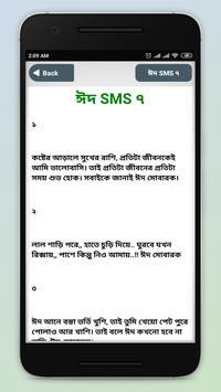ঈদের মেসেজ 2019 eid sms 2019 ~ ঈদ মোবারক sms screenshot 14