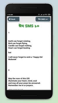 ঈদের মেসেজ 2019 eid sms 2019 ~ ঈদ মোবারক sms screenshot 16