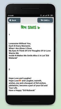 ঈদের মেসেজ 2019 eid sms 2019 ~ ঈদ মোবারক sms screenshot 3