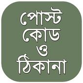 পোস্ট কোড post code bangladesh ও জরুরি ফোন নাম্বার icon