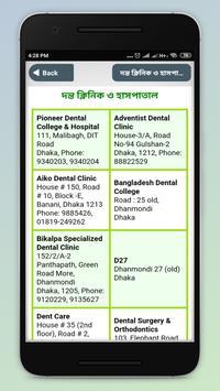 পোস্ট কোড post code bangladesh ও জরুরি ফোন নাম্বার screenshot 3