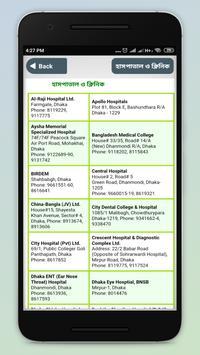 পোস্ট কোড post code bangladesh ও জরুরি ফোন নাম্বার screenshot 11