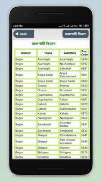 পোস্ট কোড post code bangladesh ও জরুরি ফোন নাম্বার screenshot 7