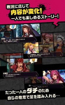 【シーズン3 開幕】東京プリズン screenshot 10