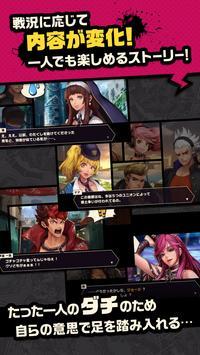 【シーズン3 開幕】東京プリズン screenshot 4