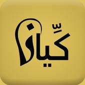 Kayan1 icon