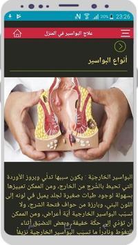 علاج البواسير في المنزل poster