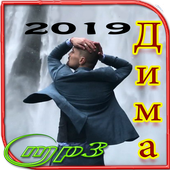 Дима Билан - Dima Bilan icon