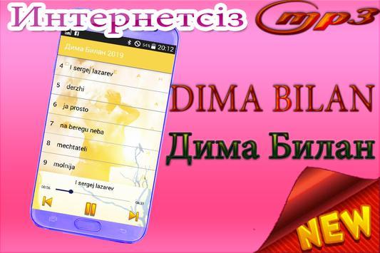 Дима Билан - Dima Bilan Plakat