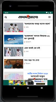 All Bangla Newspapers screenshot 4