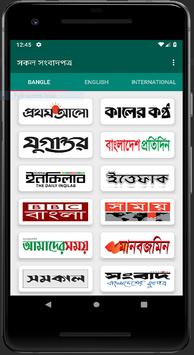 All Bangla Newspapers ポスター