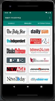 All Bangla Newspapers screenshot 1