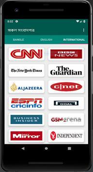 All Bangla Newspapers screenshot 2