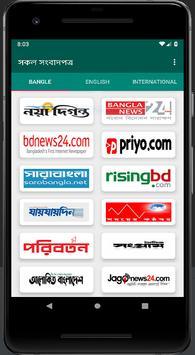 All Bangla Newspapers screenshot 3