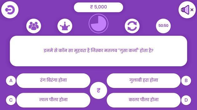 GK Quiz KBC 2019 Quiz in Hindi poster