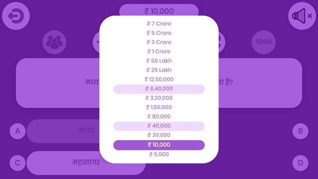GK Quiz KBC 2019 Quiz in Hindi screenshot 1