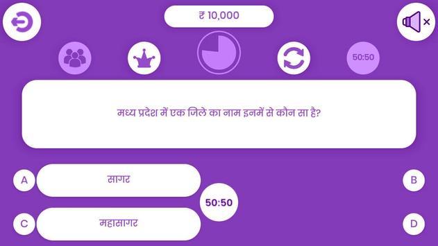 GK Quiz KBC 2019 Quiz in Hindi screenshot 2