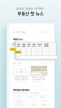 KB부동산 screenshot 4