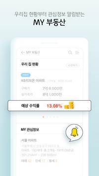 KB부동산 screenshot 5