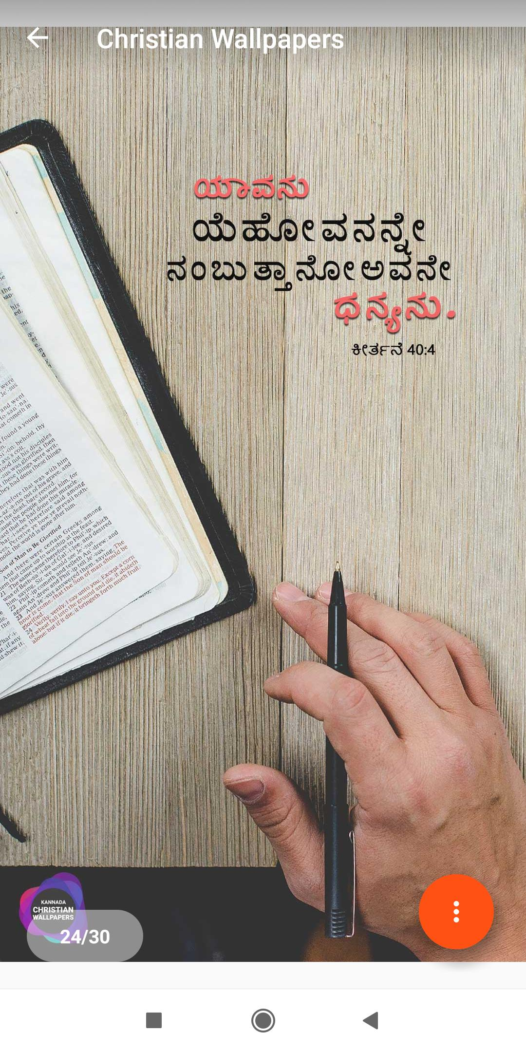 Kannada Bible Wallpapers Christian Wallpapers For Android Apk Download