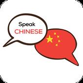 Learn Chinese Offline    Learn Mandarin icon