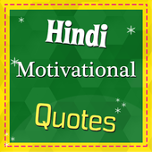Hindi Motivational Quotes icon