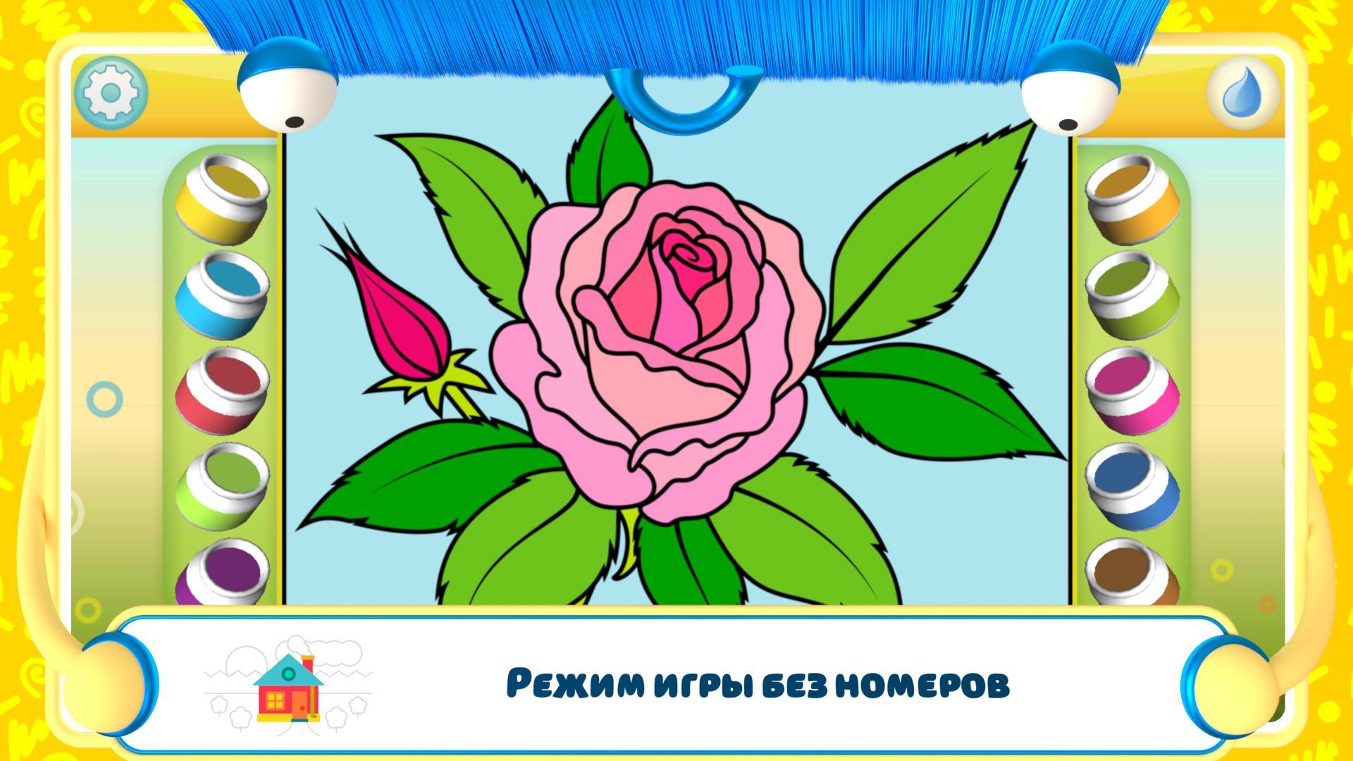 Раскрась по номерам - Цветы для Андроид - скачать APK