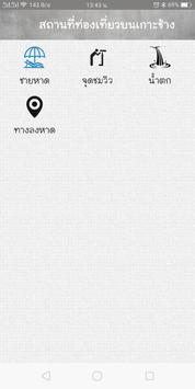 KOHCHANGALL screenshot 2
