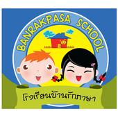 บ้านรักภาษา - BANRAKPASA icon