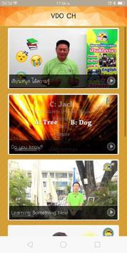 บ้านรักภาษา - BANRAKPASA screenshot 4