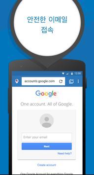 Private Browser 스크린샷 2