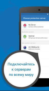 Private Browser скриншот 3