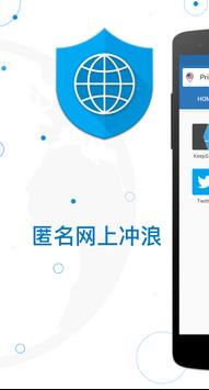 Private Browser 海报