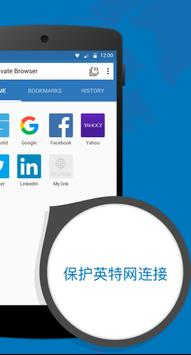 Private Browser 截圖 1