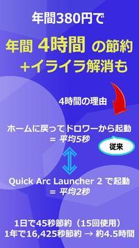 片手操作で1スワイプ アプリ起動!扇形サブランチャー Quick Arc Launcher 2 スクリーンショット 2