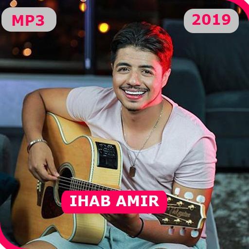 IHAB TÉLÉCHARGER GRATUITEMENT CELIBATAIRE AMIR MP3
