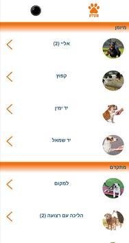 כלב - אילוף כלבים בעברית تصوير الشاشة 1