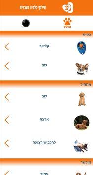 כלב - אילוף כלבים בעברית تصوير الشاشة 2