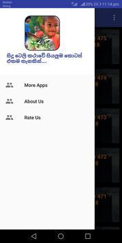 සිදු....   Sidu (Sinhala Teledrama) screenshot 1