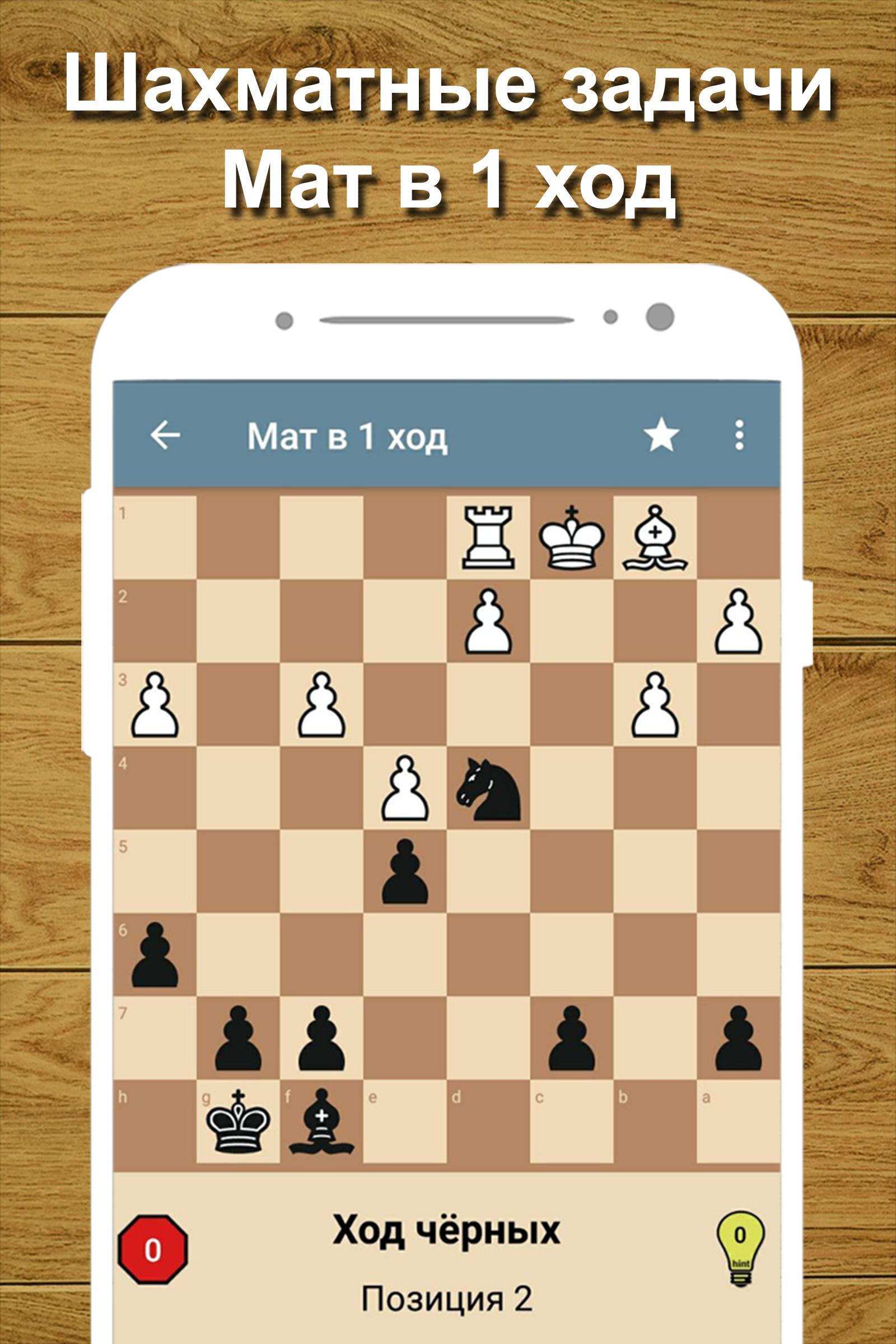 Скачать шахматы решение задач решение задач по комбинаторики