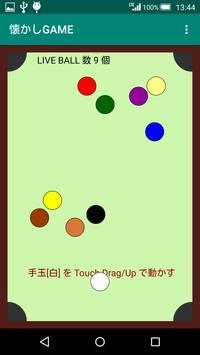 懐かしGAME screenshot 1