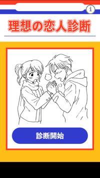 理想の恋人診断 poster