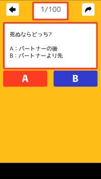 理想の恋人診断 screenshot 1