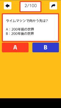 理想の恋人診断 screenshot 2