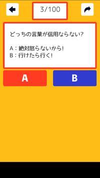 理想の恋人診断 screenshot 3