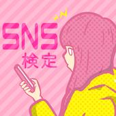 SNS使いこなし度検定 icon