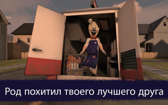 Ice Scream 1 скриншот 14
