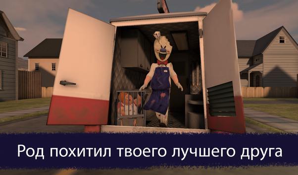 Ice Scream 1 скриншот 1