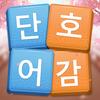 단어호감 아이콘